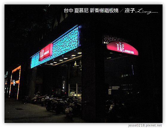 【臺中】夏慕尼 新香榭鐵板燒(中港店現已搬到大隆路) - 王品系列的精緻鐵板燒 @ 涼子是也 :: 痞客邦