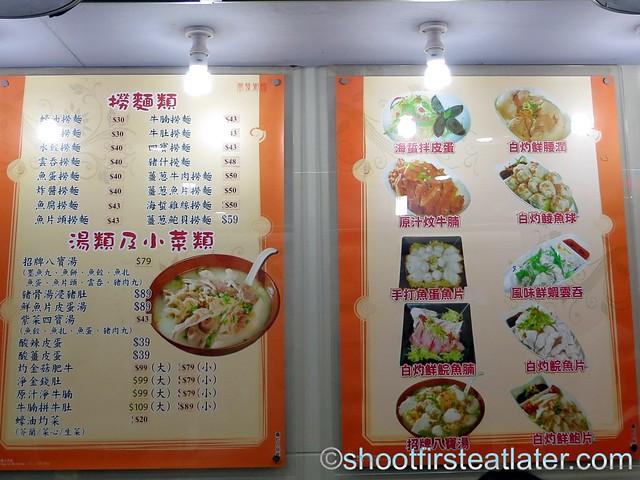 Chiu Fat Porridge Noodle Restaurant menu-003