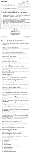 CBSE Class XII Previous Year Question Paper 2012 Reference Service Paper III