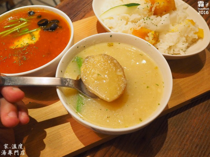 29281078153 90ea62af22 b - 家.溫度 湯專賣店,用湯品傳遞溫暖的小食堂