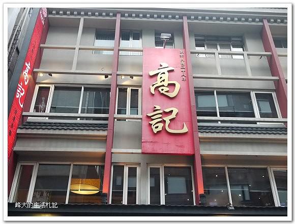 [臺北‧大安區]高記上海料理‧招牌鐵鍋生煎包 @ 峰大的生活札記 :: 痞客邦