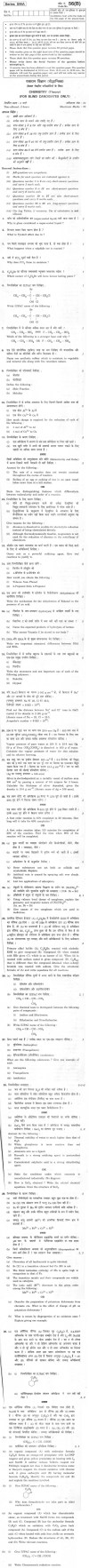 CBSE Class XII Previous Year Question Paper 2012 Chemistry for Blind Candidates