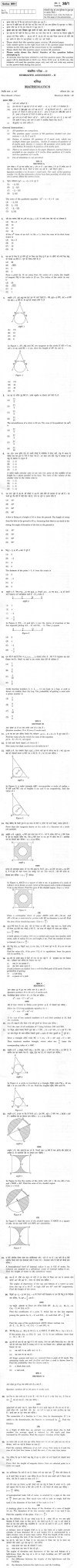 CBSE Class X Previous Year Question Papers 2012 Mathematics