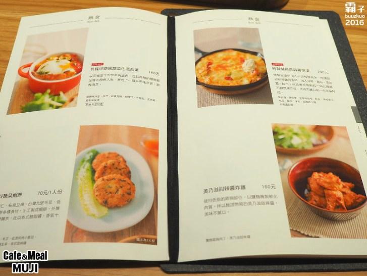 29415008494 5ebc079cff b - Café&Meal MUJI 台中首間無印良品餐飲店~