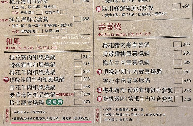 台中火鍋公益路美食輕井澤拾七06