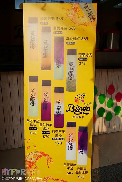 繽紛瓶果 Fresh Bingo (3)