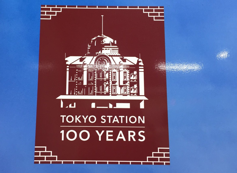 Yamanote Line Train in the 100 Year Tokyo Anniversary version
