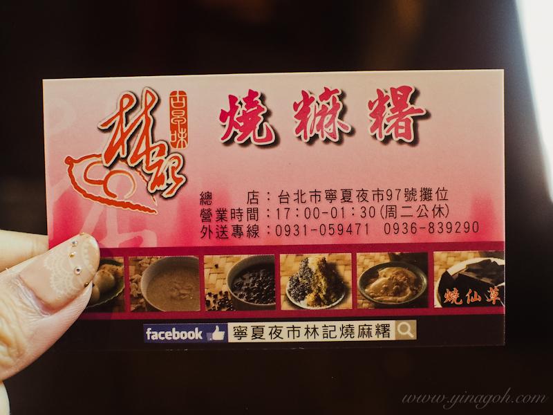 Ningxia-Night-Market-Taiwan-32