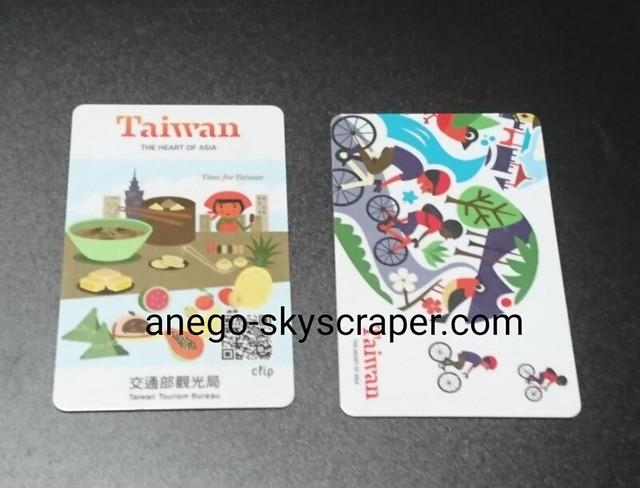 台湾 交通カード