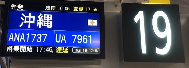 161011 関空→那覇