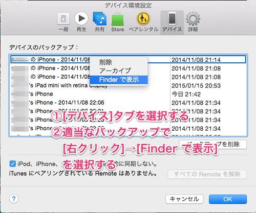 iphone-backup-delete-03