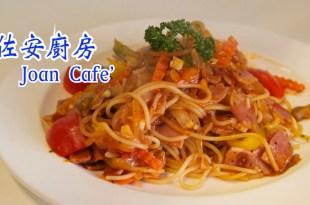桃園桃園|(歇)佐安廚房Joan Cafe' 水藍色的平價早午餐、義大利麵、燉飯及簡餐