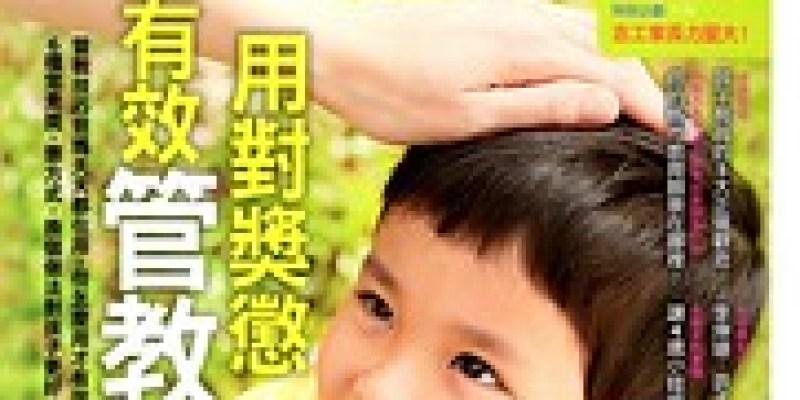 【專欄】在家帶孩子玩:收藏成長印記的幸福提案(2014.11)