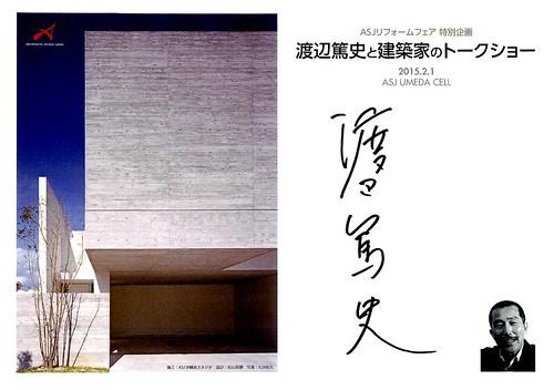 渡辺篤史サイン色紙