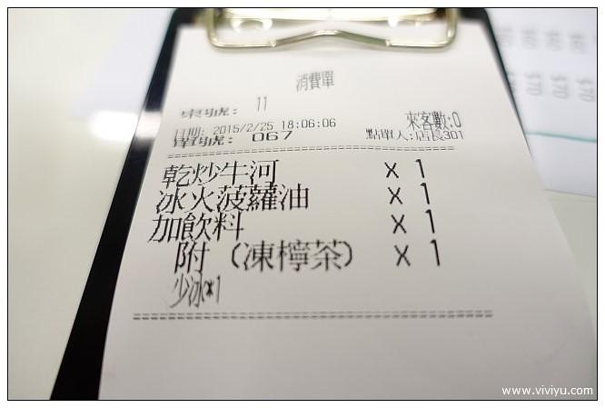 冰火菠蘿,凍檸茶,台北,美食,茶餐廳,萬芳冰果,香港 @VIVIYU小世界