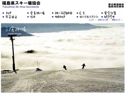 三ノ倉スキー場