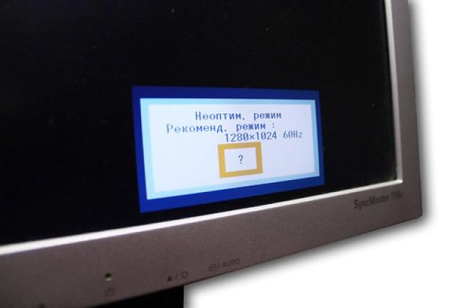 Неоптимальный режим на мониторе Samsung SyncMaster 710v