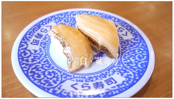 藏壽司 22