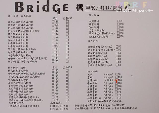 台中 橋咖啡 (3)