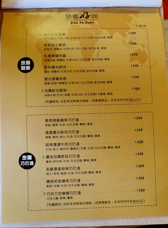 28497752461 833e0bb0e2 c - 旅圖好咖You Tu Cafe-盤餐巧巴達午時特餐沙拉點心.還有漂亮的微舒打系列飲品.世紀小吃對面