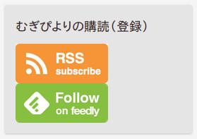RSSbutton-02