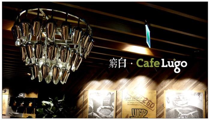 Lugo Cafe 03