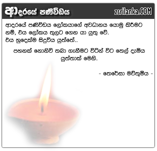 Image of: Romantic Love Love Quotes Quotes Love Sinhala
