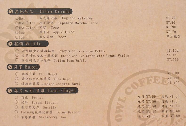 貓頭鷹咖啡