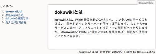 dokuwiki-edit-page-1