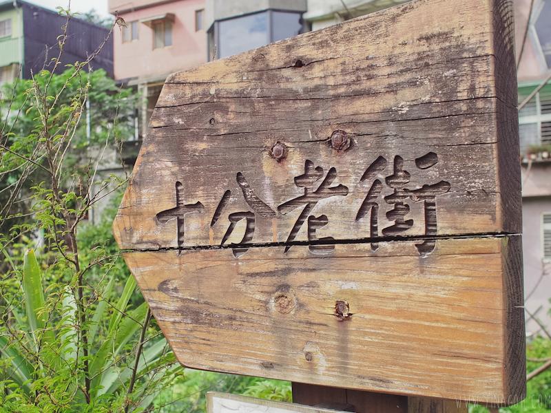 Shi-Fen-Taiwan-2