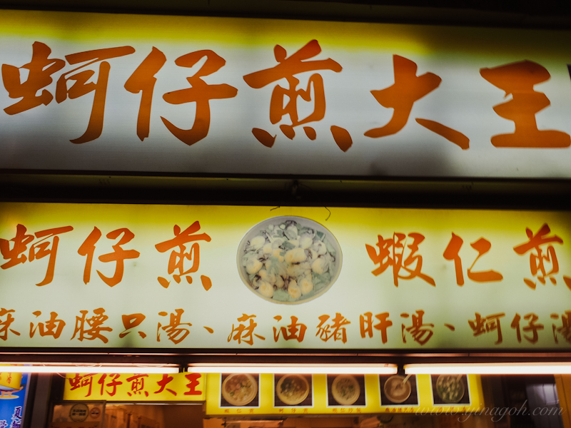 Ningxia-Night-Market-Taiwan-27
