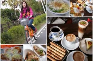 彰化員林|YouBike微笑輕旅行-小吃、農場、下午茶走透透