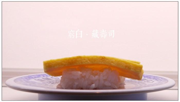 藏壽司 16