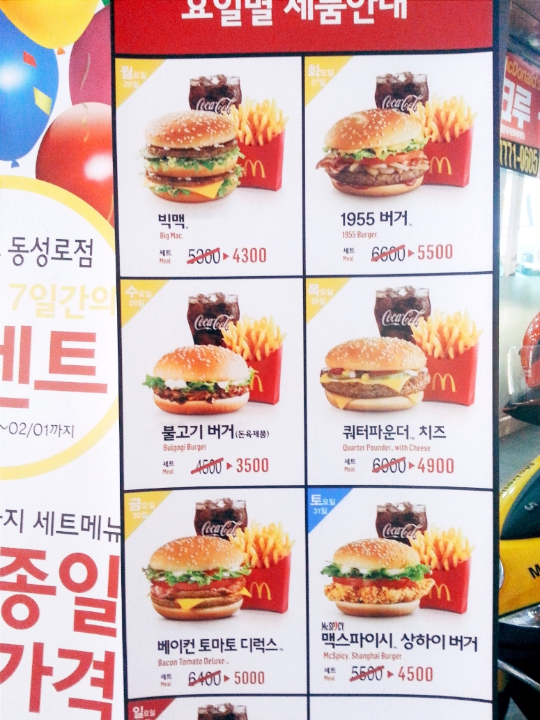 McDonald's burger menu - Korea