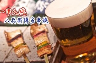 台北信義|八兵衛博多串燒-讓愛重新出發,情人節限定白金雙人套餐