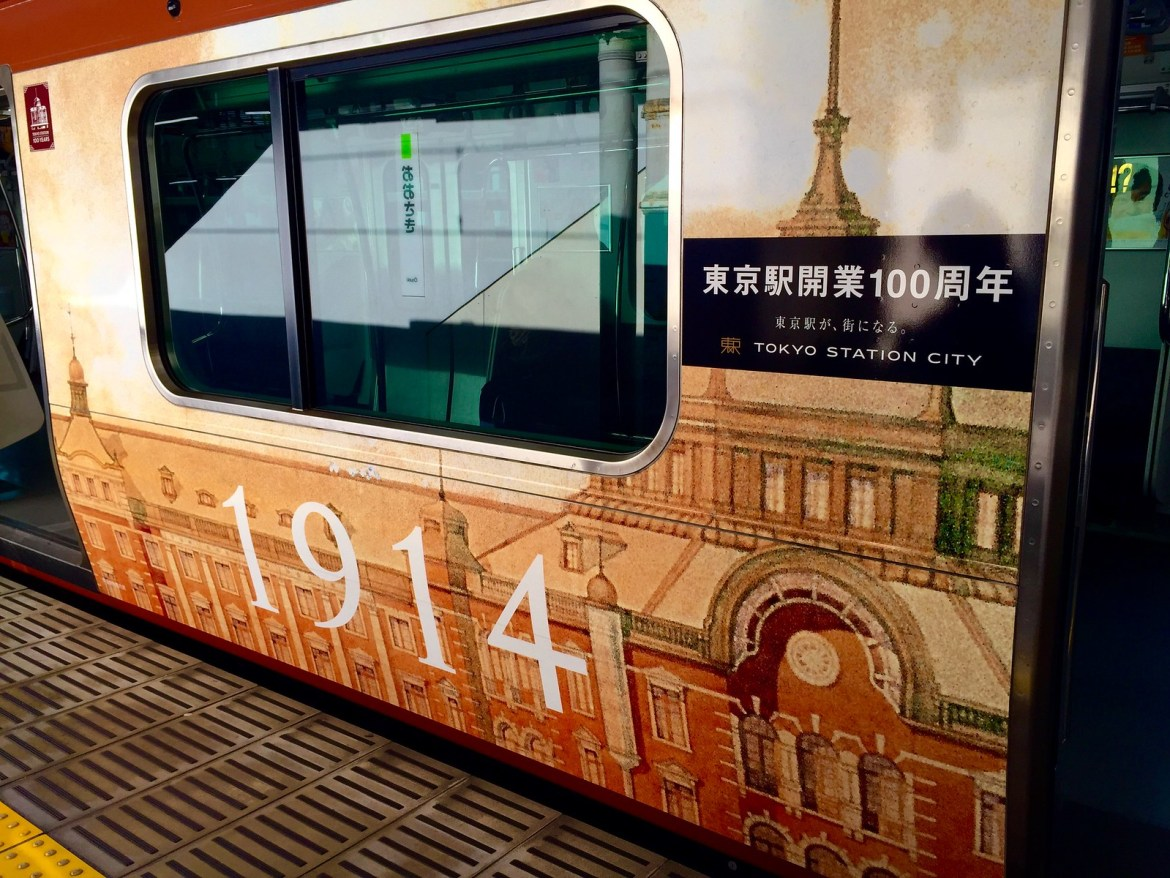 Yamanote Line Train in the 100 Year Tokyo Anniversary version