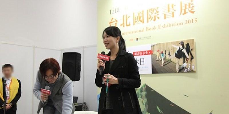 《不趕路的親子休日》到台北宣傳吧!