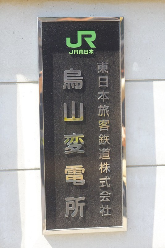 烏山変電所