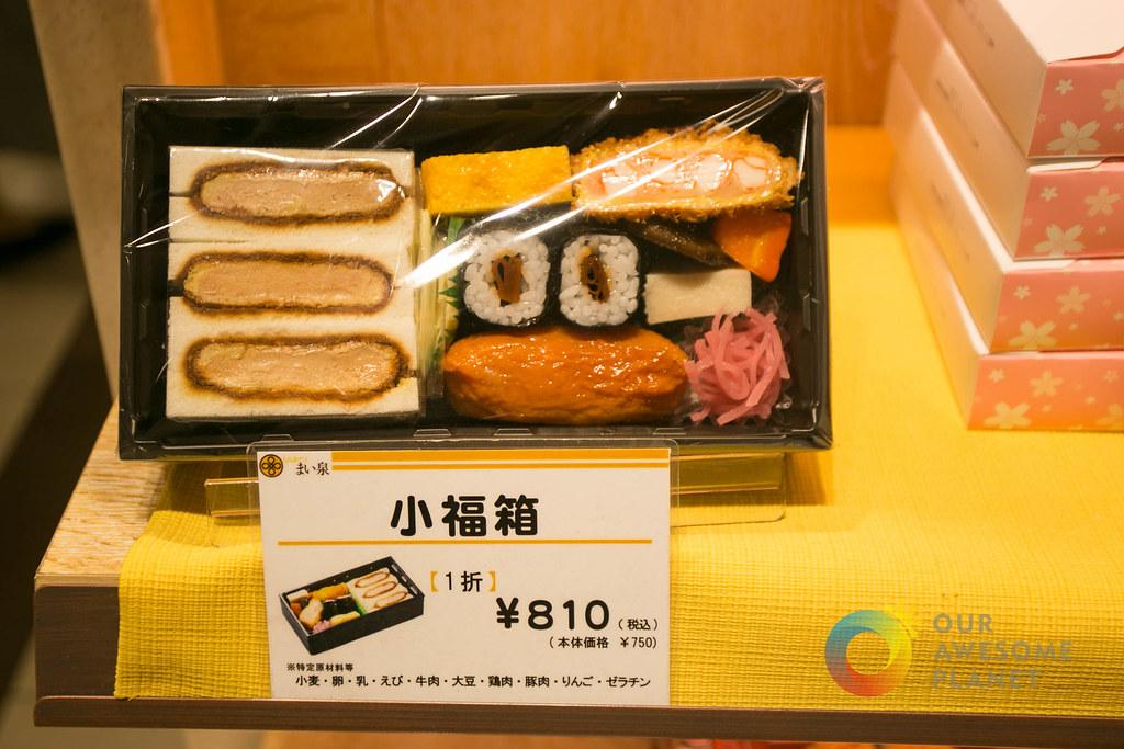 Maisen Tonkatsu-70.jpg