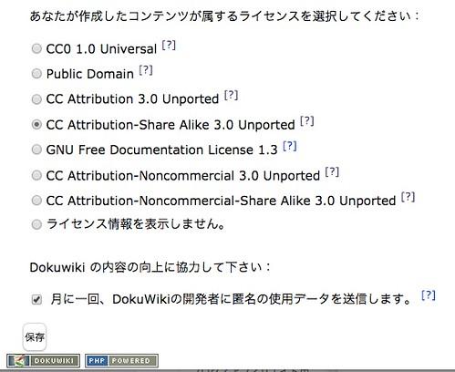 dokuwiki-install-4-4