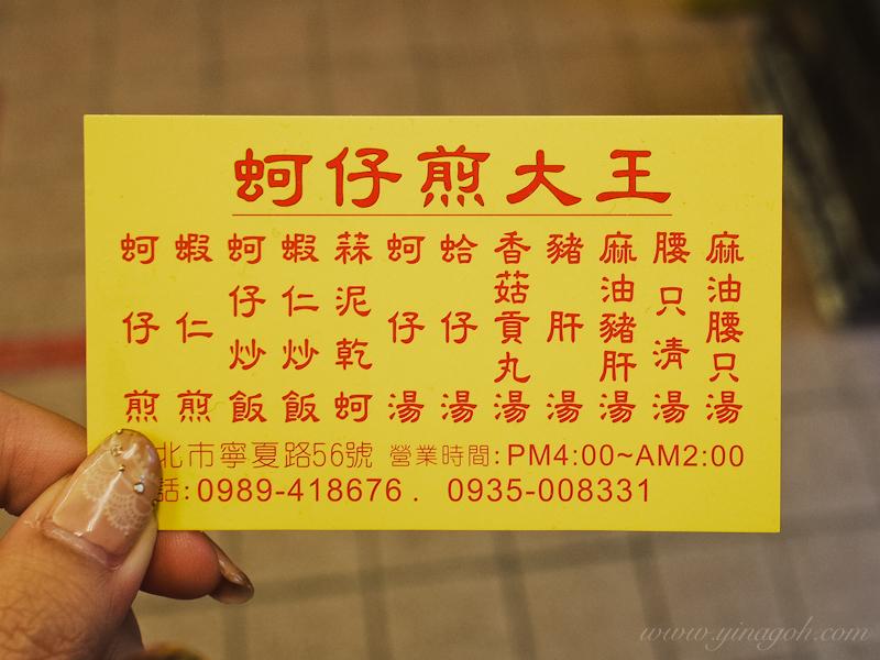 Ningxia-Night-Market-Taiwan-29