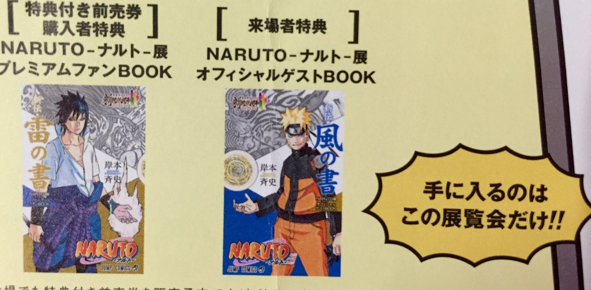 Free manga at NARUTO ART EXHIBITION