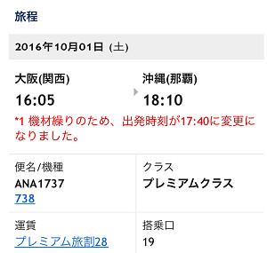 161011 関空→那覇遅延