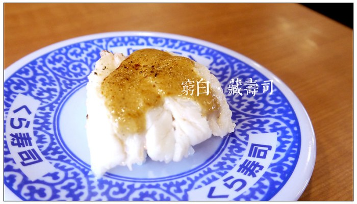 藏壽司 27