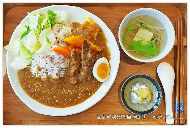 【宜蘭礁溪】里海咖啡 有日式定食文青風的宜蘭餐廳 @ 涼子是也 :: 痞客邦
