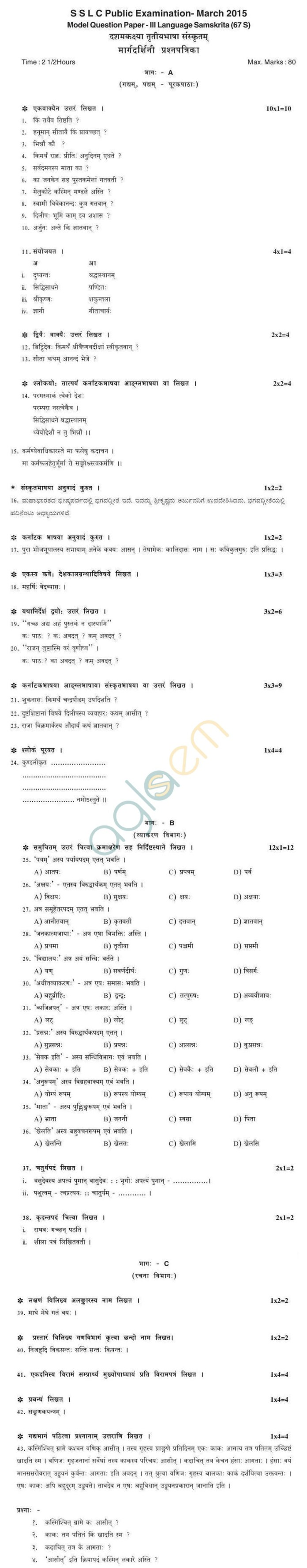 Karnataka Board SSLC Model Question Papers 2015 forSanskrit (III)