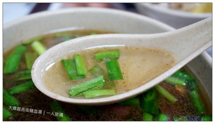 大鼎昌吉街豬血湯 09