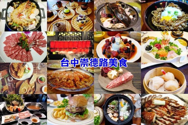 29575975343 16881011b0 b - 台中美食懶人包,崇德路美食餐廳,吃巧吃飽通通有~