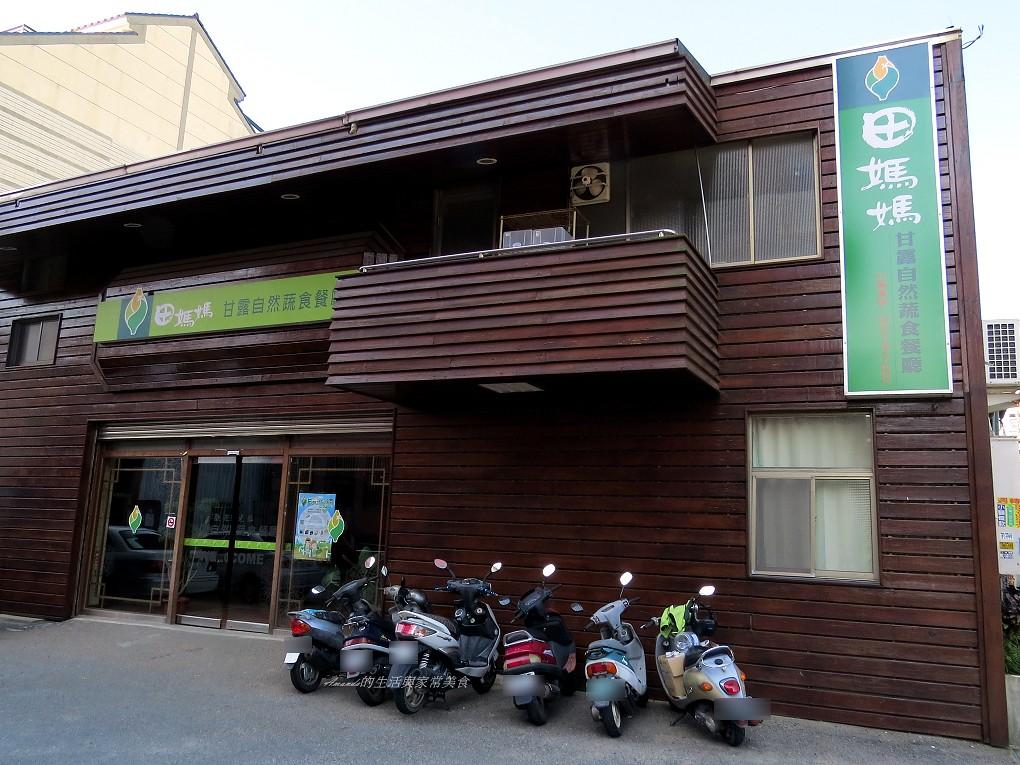 甘露自然蔬食 (1)