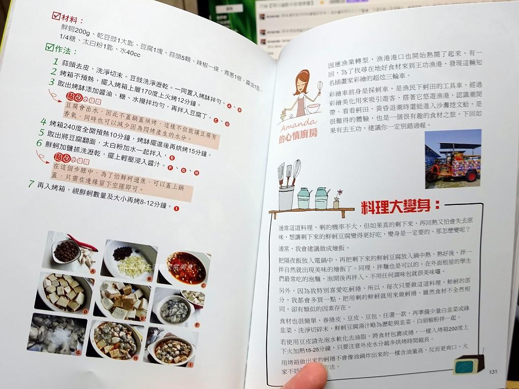 30分鐘輕鬆做無油煙料理 (5)